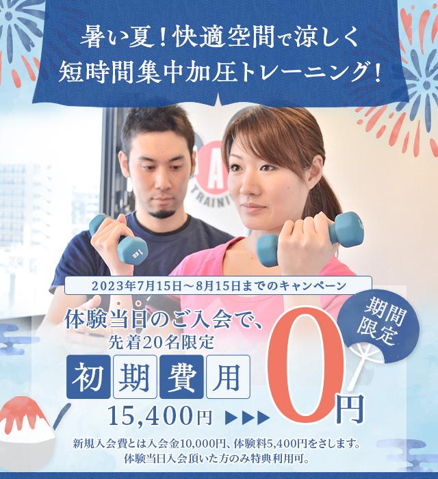 期間限定キャンペーン。体験当日のご入会で入会金0円!先着20名限定