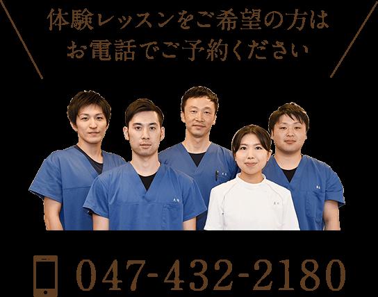 体験レッスンをご希望の方は、お電話でご予約ください 電話番号